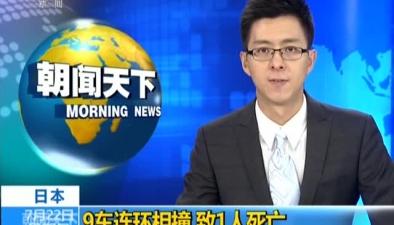 日本:9車連環相撞 致1人死亡
