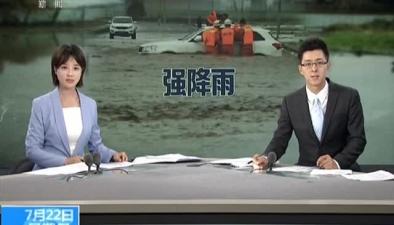 中央氣象臺:繼續發布暴雨黃色預警