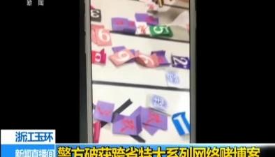 浙江玉環:警方破獲跨省特大係列網絡賭博案