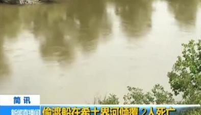 偷渡船在希土界河傾覆 2人死亡