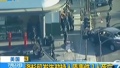 美國:洛杉磯發生劫持人質事件 1人死亡