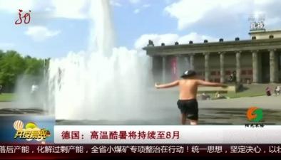 德國:高溫酷暑將持續至8月