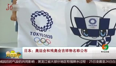 日本:奧運會和殘奧會吉祥物名稱公布