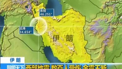伊朗:西部地震 數百人受傷 余震不斷