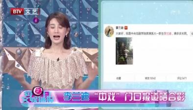 """李蘭迪 """"中戲""""門口報道曬合影"""