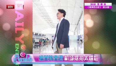 陳奕迅 機場擺拍太尷尬