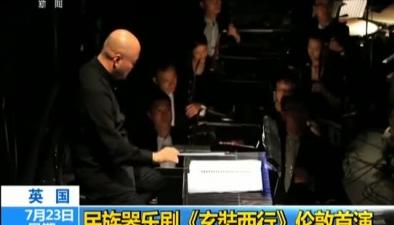 英國:民族器樂劇《玄奘西行》倫敦首演