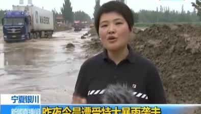 寧夏銀川:昨夜今晨遭受特大暴雨襲擊