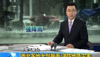 中央氣象臺:西北多地大到暴雨 謹防地質災害