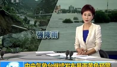 中央氣象臺繼續發布臺風藍色預警