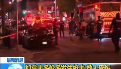 加拿大多倫多發生槍擊 數人受傷