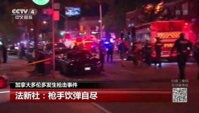 加拿大多倫多發生槍擊事件:槍手身亡 至少10人受傷