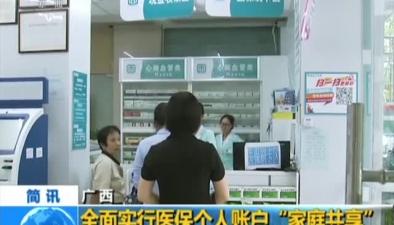 """廣西:全面實行醫保個人賬戶""""家庭共享"""""""