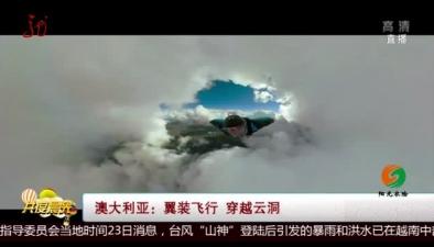 澳大利亞:翼裝飛行 穿越雲洞