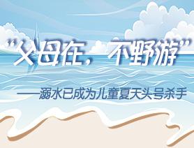 """""""父母在,不野遊""""——溺水已成為兒童夏天頭號殺手"""