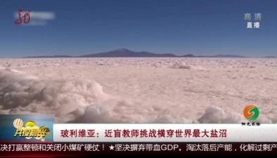玻利維亞:近盲教師挑戰橫穿世界最大鹽沼