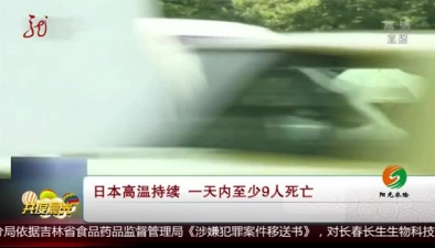 日本高溫持續 一天內至少9人死亡