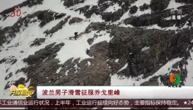 波蘭男子滑雪徵服喬戈裏峰