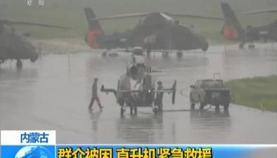 內蒙古:群眾被困 直升機緊急救援