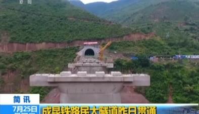 成昆鐵路民太隧道昨日貫通