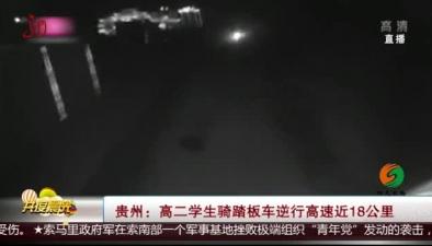 貴州:高二學生騎踏板車逆行高速近18公裏
