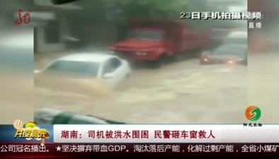 湖南:司機被洪水圍困 民警砸車窗救人