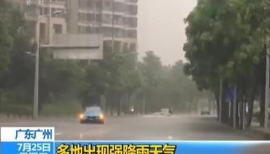 廣東廣州:多地出現強降雨天氣
