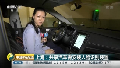 上海:共享汽車需安裝人臉識別裝置