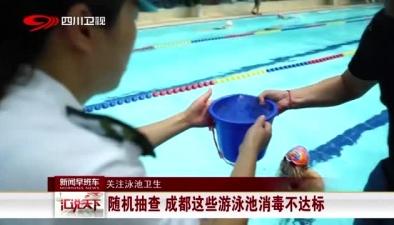 關注泳池衛生:隨機抽查 成都這些遊泳池消毒不達標