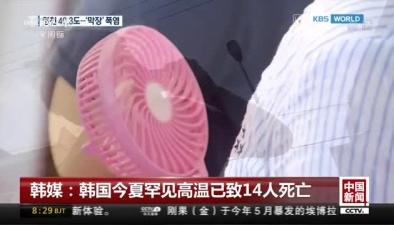 韓國今夏罕見高溫已致14人死亡 文在寅應將持續高溫列入國家級嚴重災害