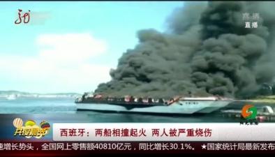 西班牙:兩船相撞起火 兩人被嚴重燒傷