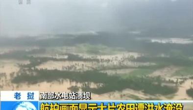 老撾:南部水電站潰壩 航拍畫面顯示大片農田遭洪水淹沒