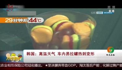 韓國:高溫天氣 車內易拉罐熱到變形