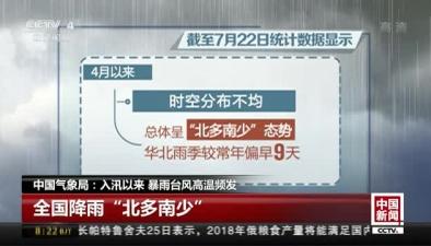 中國氣象局:入汛以來 暴雨臺風高溫頻發
