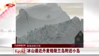 崩塌或釀災難:冰山逼近丹麥格陵蘭島附近小島