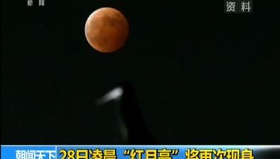 """28日淩晨""""紅月亮""""將再次現身"""
