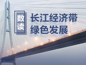 數讀長江經濟帶綠色發展