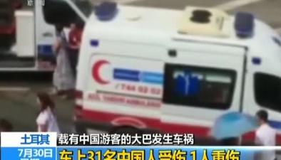 土耳其:載有中國遊客的大巴發生車禍車上31名中國人受傷 1人重傷