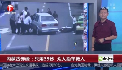 內蒙古赤峰:只用39秒 眾人抬車救人