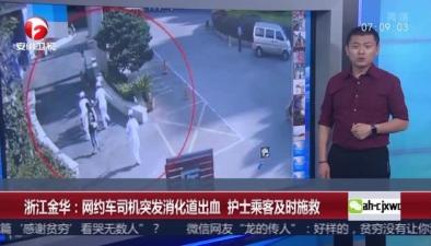 浙江金華:網約車司機突發消化道出血 護士乘客及時施救
