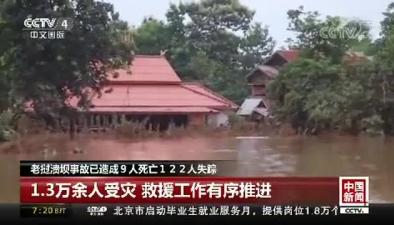 老撾潰壩事故已造成9人死亡122人失蹤