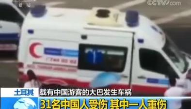土耳其 載有中國遊客的大巴發生車禍 31名中國人受傷 其中一人重傷