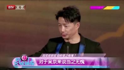"""吳京 段奕宏獲""""最佳動作男演員"""""""