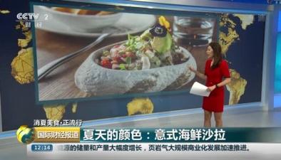 消夏美食正流行:夏天的顏色意式海鮮沙拉