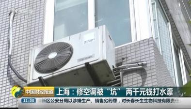 """上海:修空調被""""坑"""" 兩千元錢打水漂"""