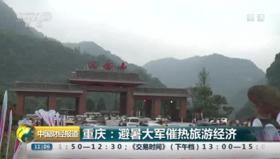 重慶:避暑大軍催熱旅遊經濟