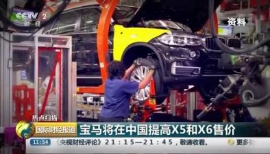 寶馬將在中國提高X5和X6售價