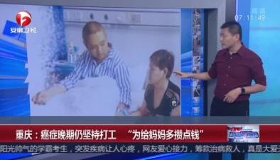 """重慶:癌症晚期仍堅持打工 """"為給媽媽多攢點錢"""""""