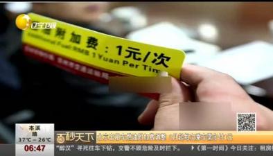 北京出租車燃油附加費調整 8月起每次乘車需多付1元