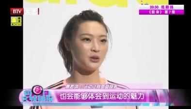 惠若琪:運動讓我受益良多
